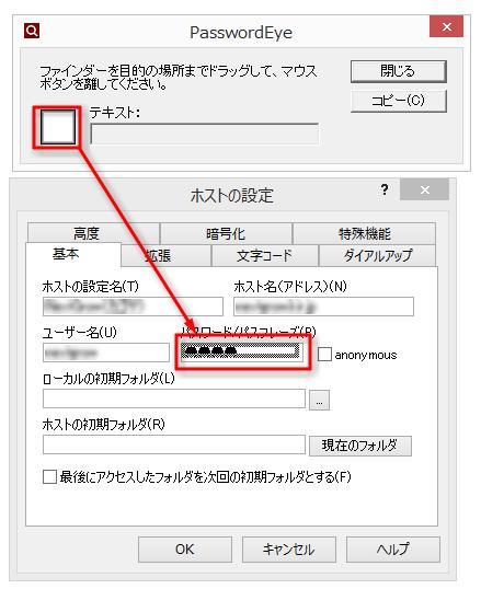 FFFTPのパスワードを調べる