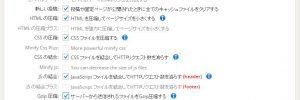 WP Fastest Cache の設定で日本語化できます。