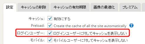 ログインユーザーに対してキャッシュを表示しない