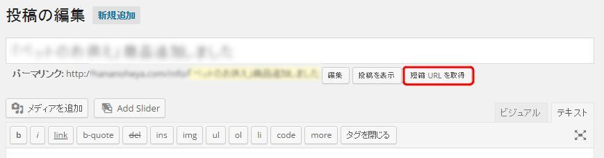 消えた「短縮URLを取得」ボタン