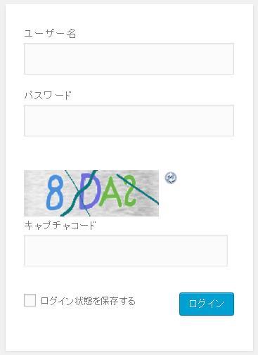 文字認証(CAPTCHA)