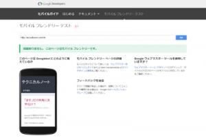 mobilefriendrytest