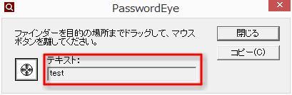 FFFTPのパスワードを表示