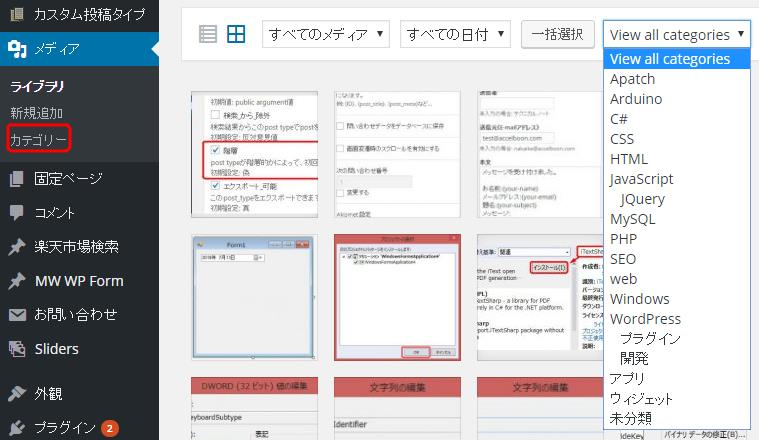 Media Library Categories の絞込操作
